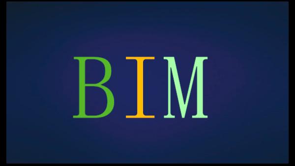 艾三维BIM技术交流学习群