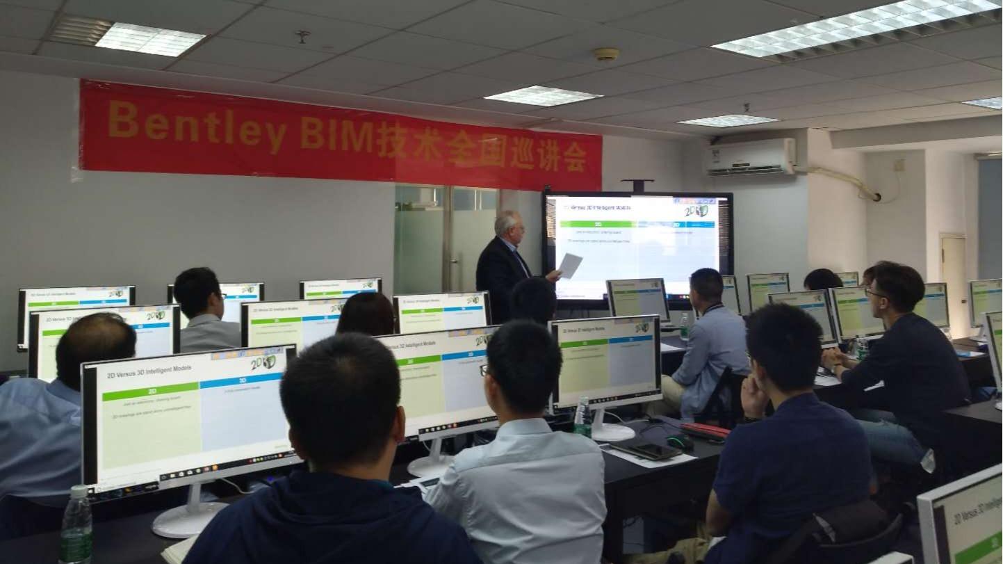 Bentley BIM技术全国巡讲会在广州顺利举行