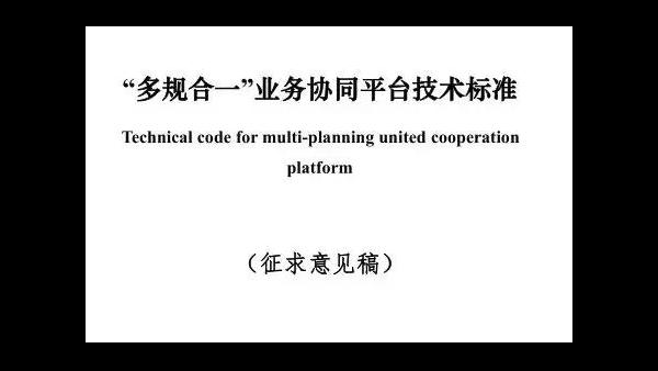 """住建部发布《""""多规合一""""业务协同平台技术标准》征求意见"""
