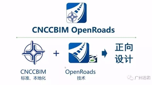 公开课 | CNCCBIM Open Roads 教程