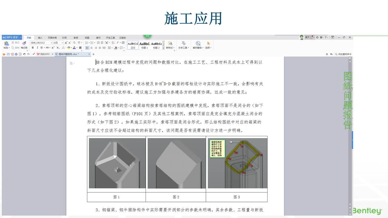 土木BIM软件