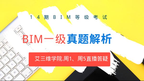 第十四期BIM等级考试(一级)真题解析直播