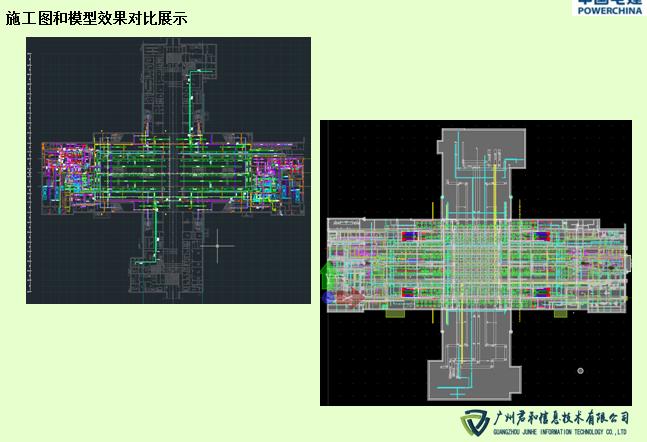 地铁BIM成果展示(部分)-BIM施工图(渲染与漫游)效果