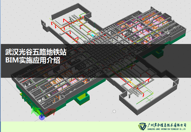 武汉光谷五路地铁站 BIM实施应用项目概况