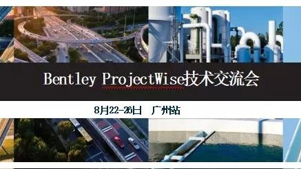 广州 | Bentley ProjectWise技术交流会