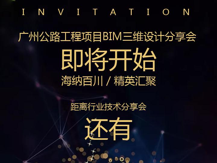邀请函   基于CNCCBIM OpenRoads 公路工程项目BIM三维设计分享会