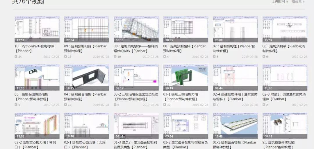 福利!装配式建筑BIM软件Planbar免费试用30天