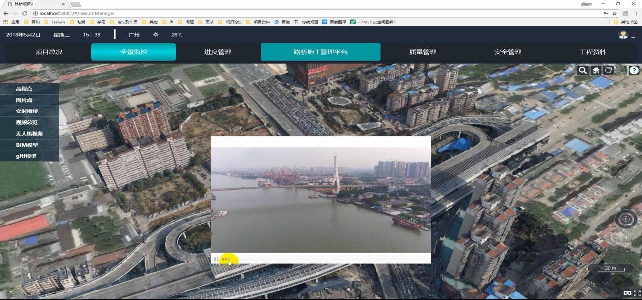 BIM路桥施工管理平台