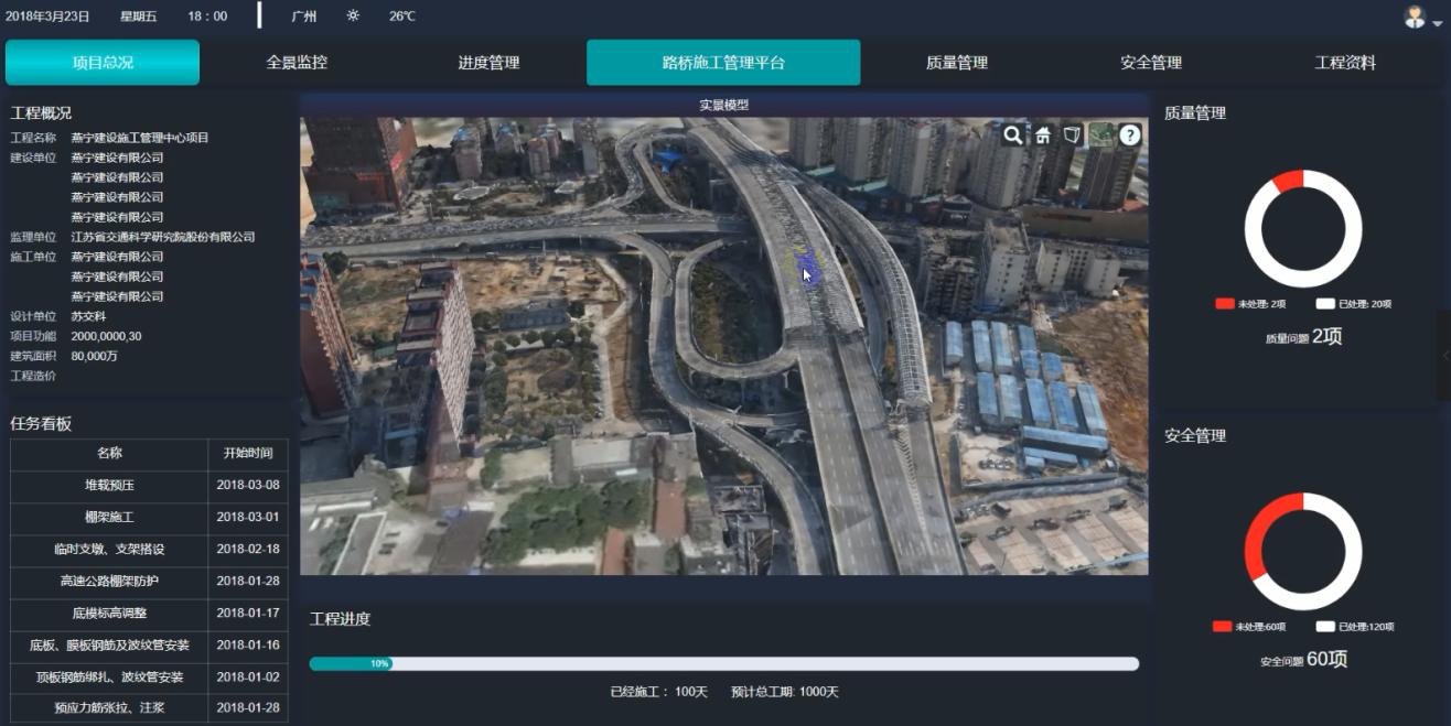 bim路桥施工管理平台WEB端