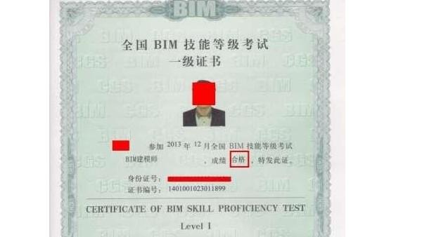 最新全国BIM一级技能等级考试报名条件