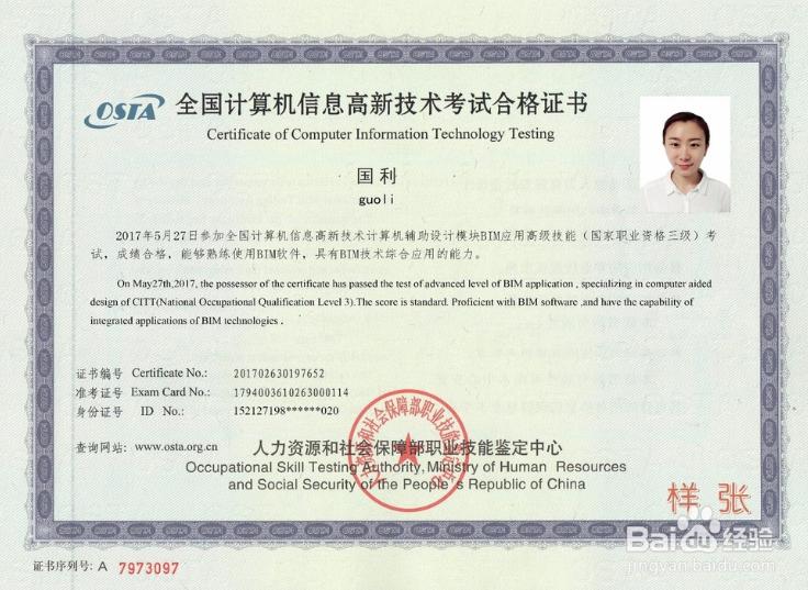 BIM证书
