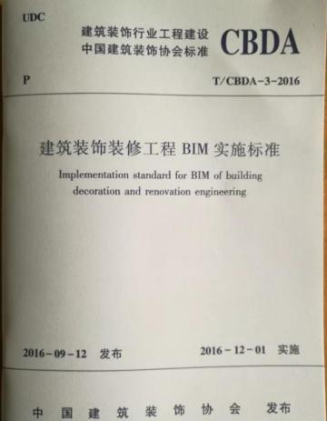 装配式与BIM的关系
