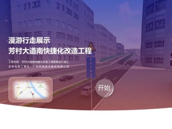 H5交互火狐直播app官方下载 | 带你一分钟视察芳村大道南改造工程,长按开始!