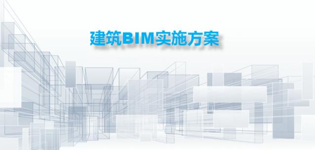 建筑BIM解决方案