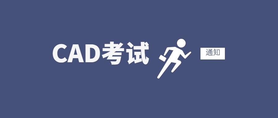 """关于第二十六期""""全国CAD技能等级考试"""" 报名、考试工作通知"""
