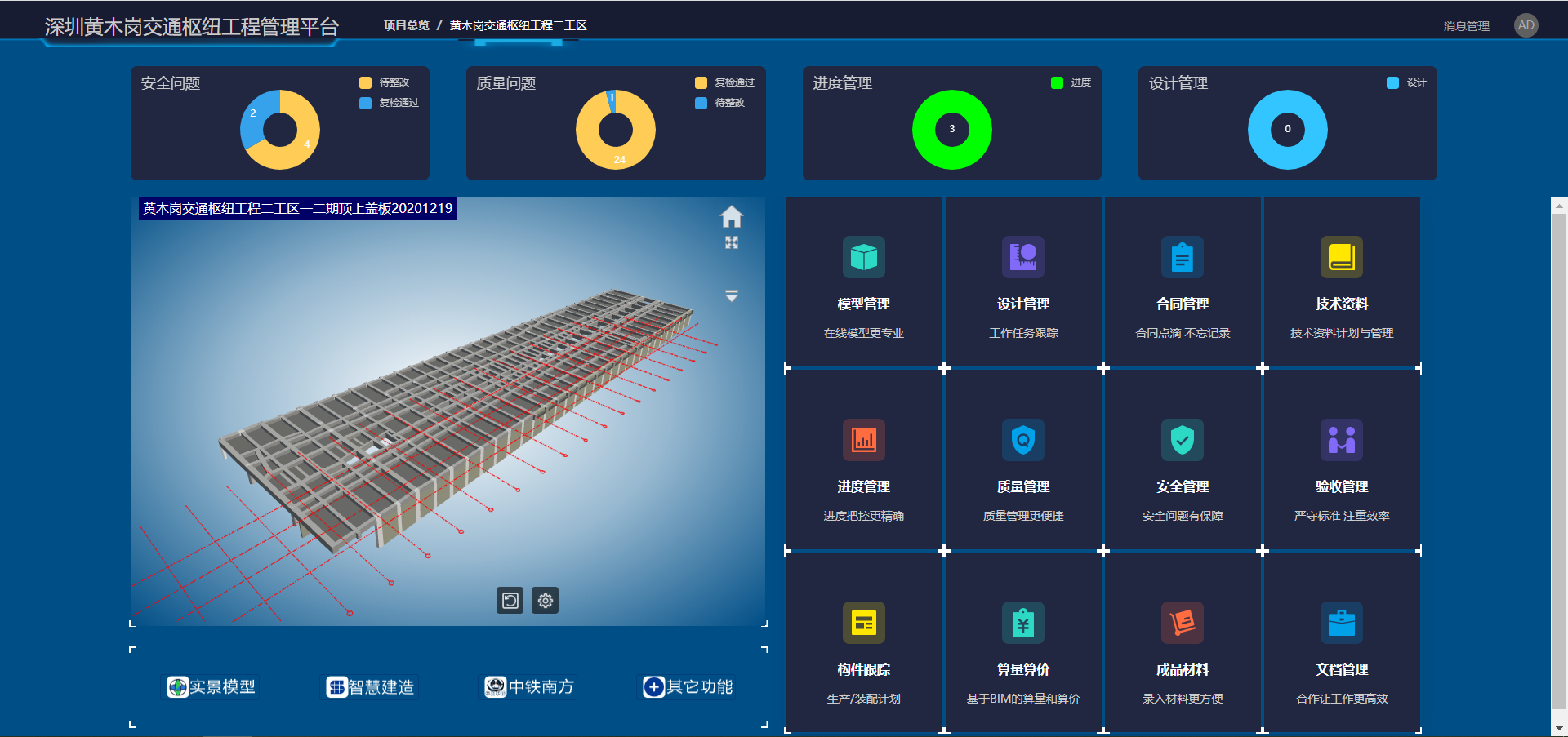 EPC总承包项目管理平台